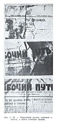 Неповрежденные газеты, найденные при трупах