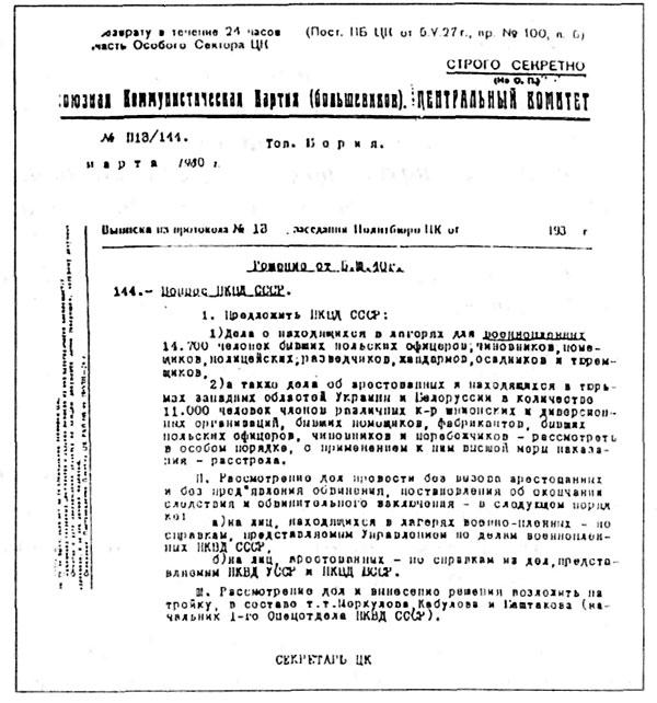 Фотокопия выписки из протокола заседания политбюро ЦК ВКП Б от 5 марта 1940 года