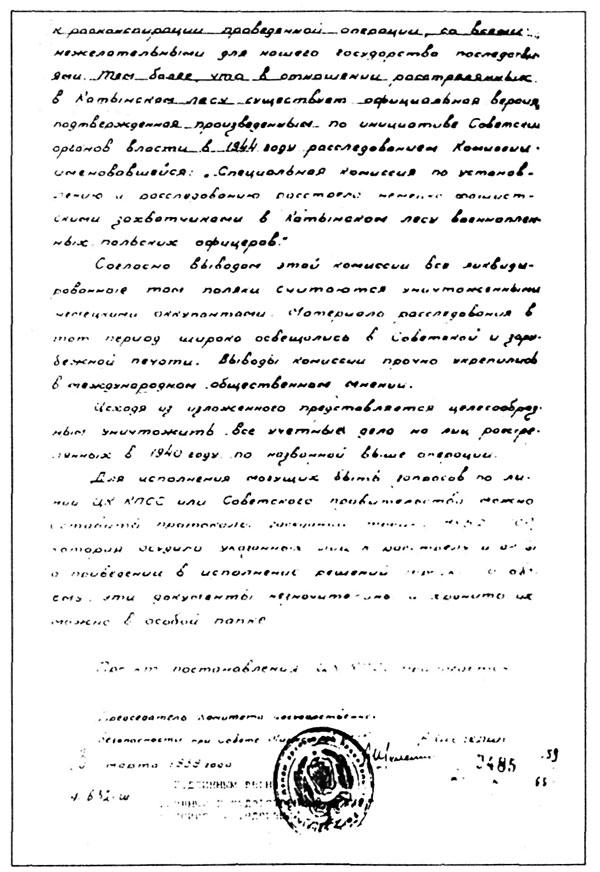 Фотокопия письма председателя КГБ СССР Шелепина А. Хрущеву Н. С. от 3 марта 1959 года